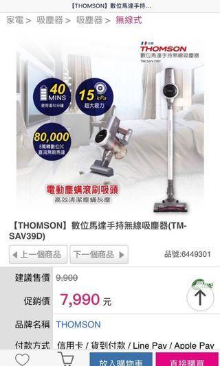 法國百年品牌THOMSON數位馬達手持無線吸塵器
