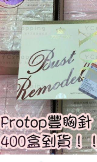 ** Protop 豐胸針 ** 三盒一療程 多買有折 :)