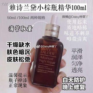Estee Lauder Advanced Night Repair 升級再生基因修護露