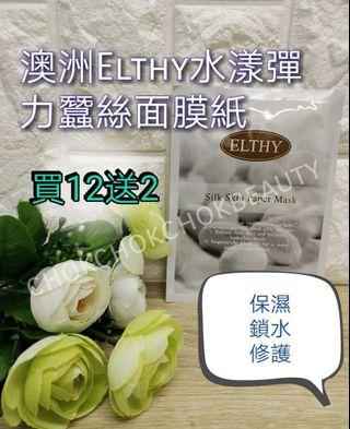 買12送2 熱賣 美容院專用: 澳洲Elthy水漾彈力蠶絲面膜