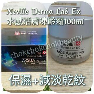 抗皺 保濕 Neville Derma Lab Ex  水感活膚凍齡霜100ml Aqua Refilling Facial Cream