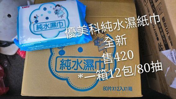 🚚 優美科純水濕紙巾(12入)