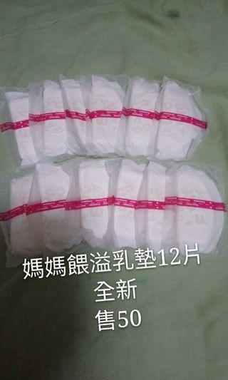 🚚 媽媽餵溢乳墊12片
