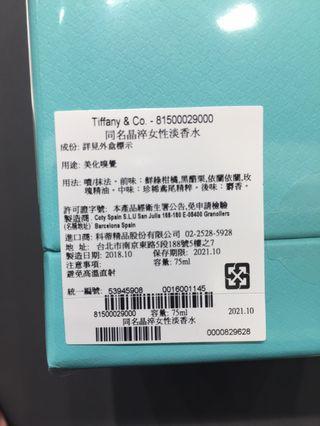 2019最新款Tiffany sheer香水