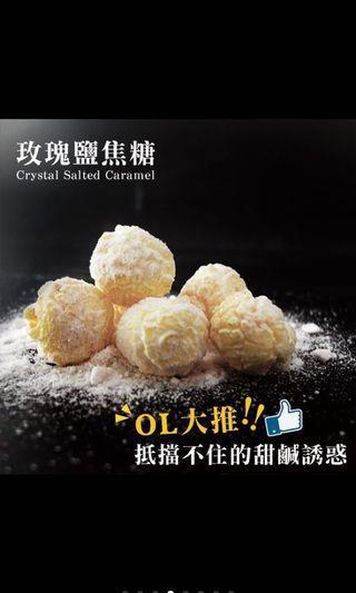 KK代購 玫瑰鹽焦糖 Crystal Salted Caramel pop corn 爆谷 零食