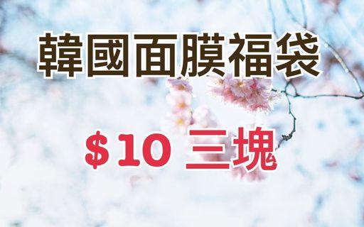 【$10 3塊!包平郵!限量!】韓國面膜福袋!