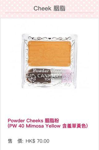 (包平郵)6折 全新購自日本 Canmake Powder Cheeks 胭脂粉 (PW 40 Mimosa Yellow 含羞草黃色)