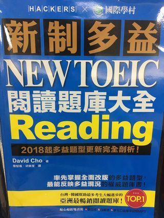 多益閱讀及聽力(共兩大本)