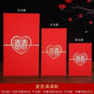🚚 Wedding Red Packets