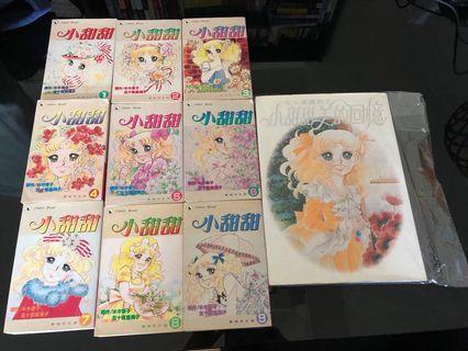 小甜甜 1-9 全套 + 原畫集
