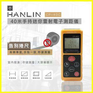 🚚 【免運】HANLIN CP40C 超精準雷射測距儀 IP54防塵防潑水距離測量儀 雷射尺 房仲必備裝潢傢俱測量捲尺