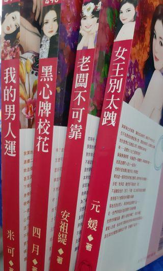 台灣小說,全要,60蚊4本