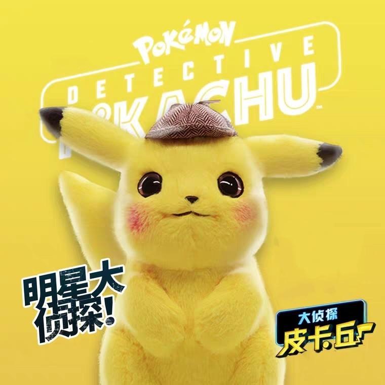 Authentic Pokemon Detective Pikachu Plush Toy Toys Games