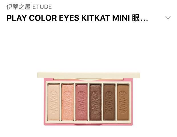 etude house kitkat 眼影盤 全新購置韓國