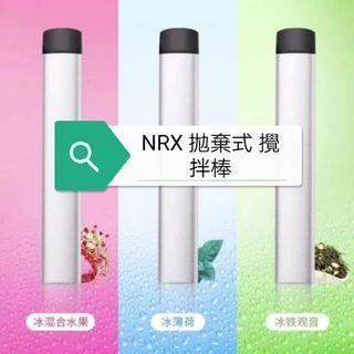 NRX 拋棄式 攪拌棒