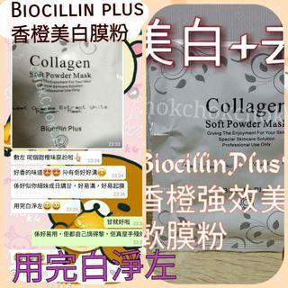 美白 去黃 買10送1 Biocillin Plus 骨膠原香橙强效美白軟膜粉