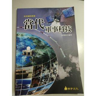 全民國防教育 當代軍事科技 翔宇文化 可面交