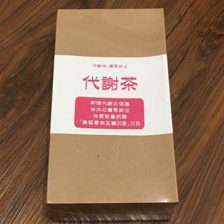 出清 日本代謝茶 全新