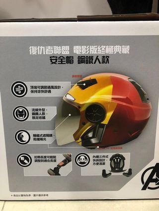 鋼鐵人安全帽
