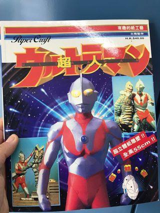 Ultraman paper craft
