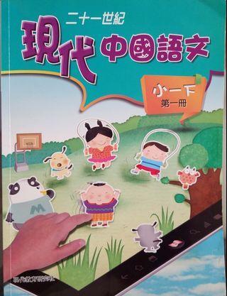 二十一世紀現代中國語文小一下第一册