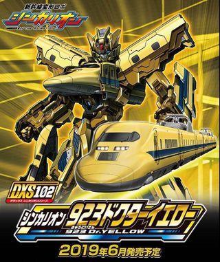 (最後機會預訂) 日版 新幹線戰士 DXS102 新版Dr. Yellow
