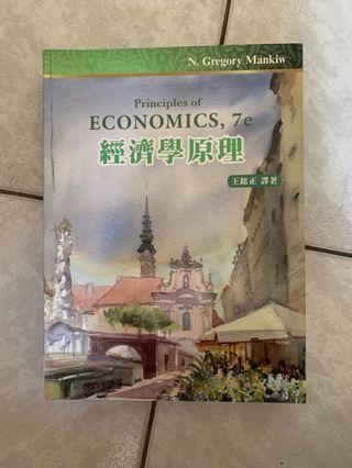 🚚 【二手書】經濟學原理 7e (有拆成三本)