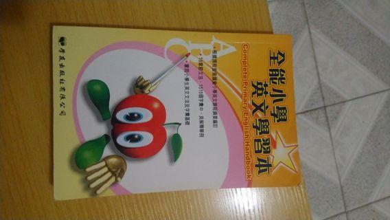 小學英文學習本