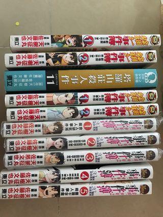 金田一少年20週年紀念版1-5集加劍持警部&劇場館4本 加愛藏版一本