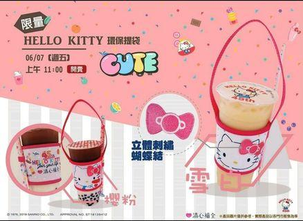 🚚 <限量 現貨 24HR寄出>清心福全 x Hello Kitty 45週年 環保提袋 杯套 飲料袋 (雪白x1+櫻粉x1)