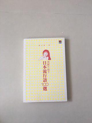 日本流行語100選