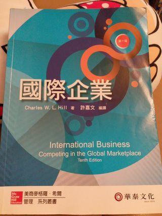 公開大學國際商業管理學參考書~國際企業