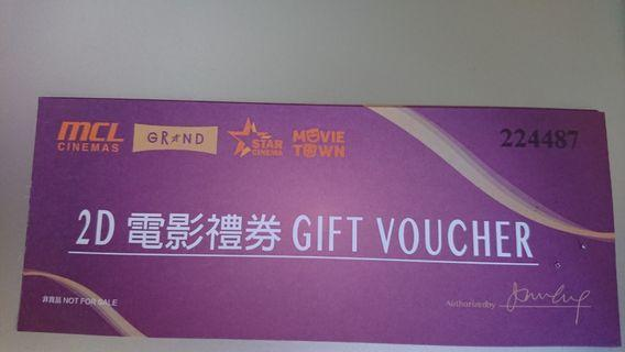 2D MCL電影禮券