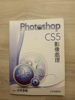 🚚 [ 全新 ] 巨匠 Photoshop CS5 影像處理 教材