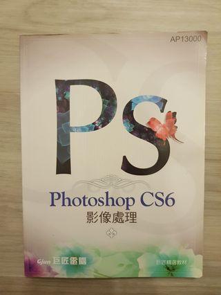 🚚 [ 全新 ] 巨匠 Photoshop CS6 影像處理 教材
