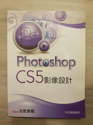 🚚 [ 全新 ] 巨匠 Photoshop CS5 影像設計 教材