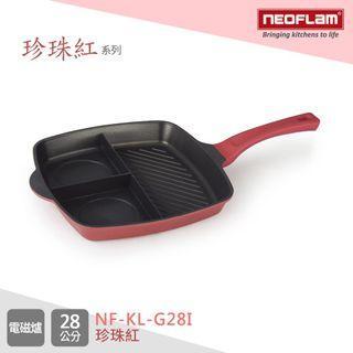【免運】韓國 NEOFLAM 三口煎鍋 多功能煎鍋 28cm(電磁底)