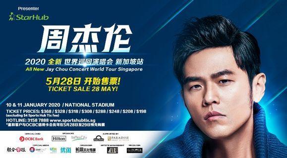 🤩Cheaper than original price! PB1 CAT 2 Jay Chou 2020 concert tickets for 11 jan