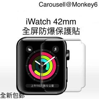 iWatch 42mm Full Screen Protector Sticker Series1 2 3 全屏防爆保護貼 第一代 第二代 第三代