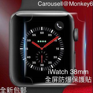 iWatch 38mm Full Screen Protector Sticker Series1 2 3 全屏防爆保護貼 第一代 第二代 第三代