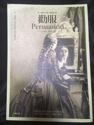 Jane Austen / 勸服Persuasion 經典小說