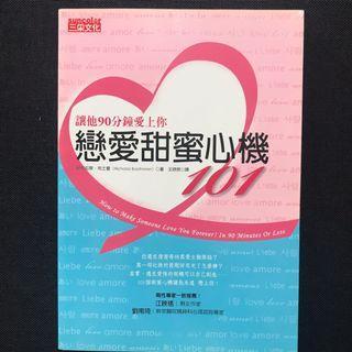 二手書'戀愛甜蜜心機101'