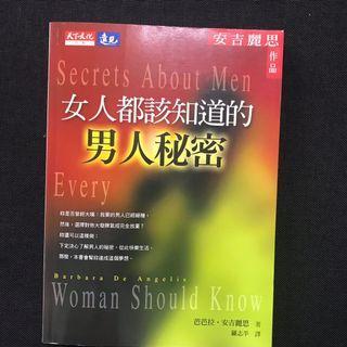 二手書'女人都該知道的男人秘密'