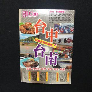 二手書'台南台中旅遊書'