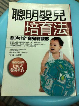 Shichida 聪明婴儿陪育法