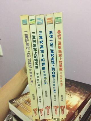 藍海寧三萬尺高空系列小說