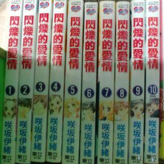 Pre-Loved Strobe Edge / 闪烁的爱情 (Chinese Manga)