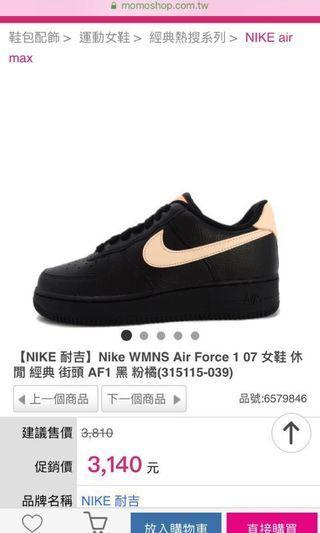 🚚 Nike air女鞋