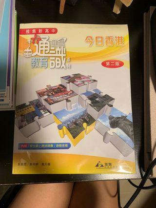 今日香港 通識教育系列第二版 90%新