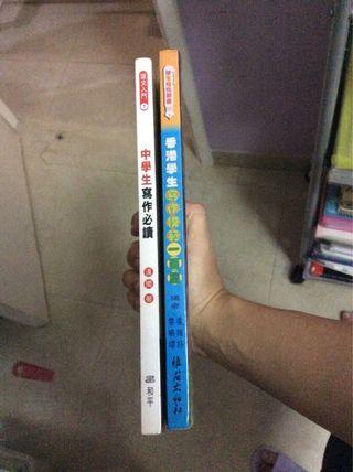 學生作文書兩本-中學生寫作必讀及香港學生寫作模範100篇
